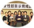 青森商工会女性会