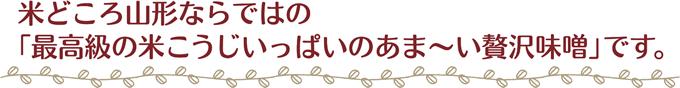 米どころ山形ならではの「最高級の米こうじいっぱいのあま~い贅沢味噌」です。