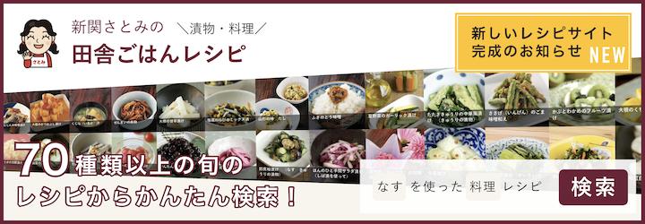 新関さとみの田舎ごはんレシピ〜漬物・料理〜
